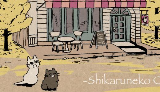【しかるねこ】しかるねこカフェ HARAJUKU BOX CAFE&SPACE@原宿【9/8〜10/28 】