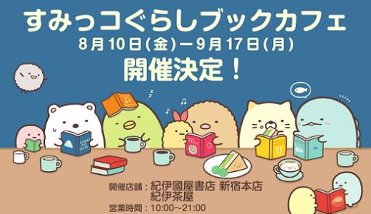 【すみっコぐらし】紀伊國屋書店@新宿、新潟【8/10~9/17】