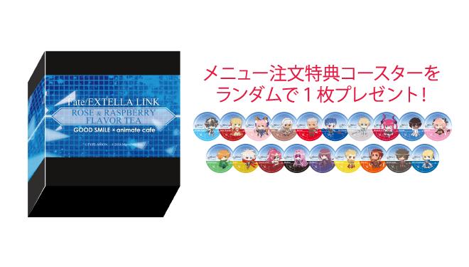 グッドスマイル×アニメイトカフェ Fate/EXTELLA LINK フレーバーティー ローズ&ラズベリー