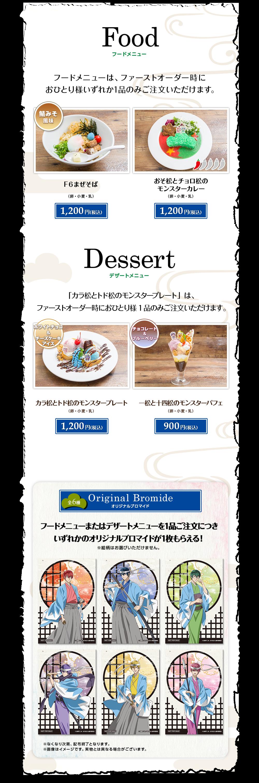 セガコラボカフェ おそ松さん フードメニュー&注文特典