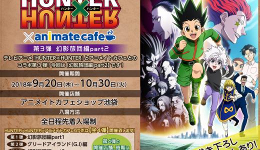 【HUNTER×HUNTER】アニメイトカフェショップ@池袋【9/20~10/30】