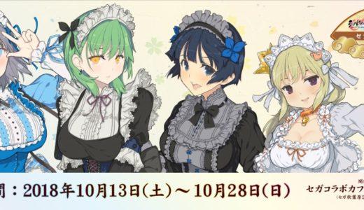 【閃乱カグラ】セガコラボカフェ秋葉原2号館【10/13~10/28】
