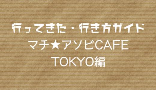【行ってきた】マチ★アソビCafe東京の行き方ガイド【レポ】