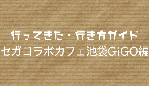 【行ってきた】セガコラボカフェ池袋GiGOの行き方ガイド【レポ】