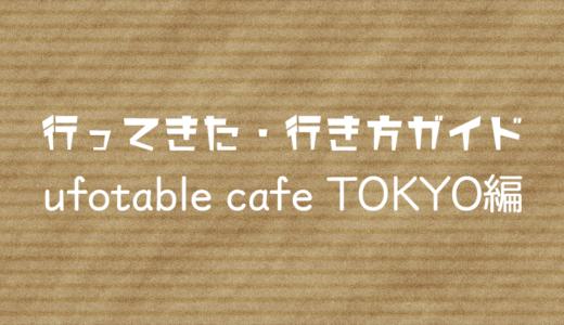 【行ってきた】鬼滅の刃 ufotable Cafe東京の行き方ガイド【レポ】