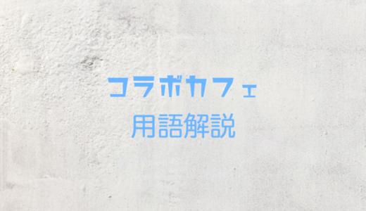 コラボカフェ用語集