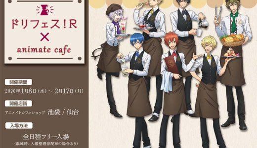 【ドリフェス!R】アニメイトカフェショップ池袋・仙台コラボ【2020/1/8~2/17】