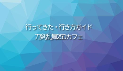 【行ってきた】刀剣乱舞2.5Dカフェ・にごカフェ 秋葉原の行き方ガイド【レポ】