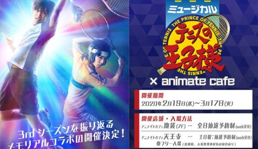 【ミュージカル テニスの王子様】アニメイトカフェ池袋・天王寺コラボ【2020/2/19~3/17】