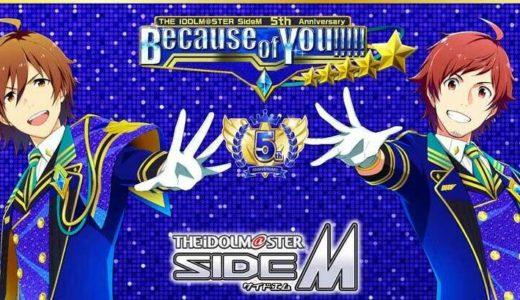 【アイドルマスター SideM】アニメイトカフェ出張版コラボ