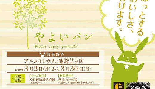 【ツキノ芸能プロダクション】アニメイトカフェ池袋2号店コラボ【2020/3/2~3/30】