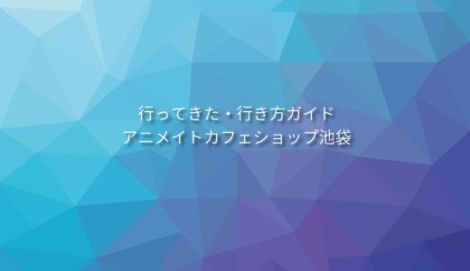 【行ってきた】アニメイトカフェショップ池袋・カフェショ池袋の行き方ガイド【レポ】