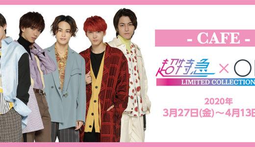 【超特急】プリンセスカフェコラボ 池袋・有楽町・渋谷【2020/3/27~2020/4/13】