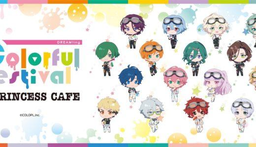 【DREAM!ing Colorful Festival】プリンセスカフェコラボ 渋谷マルイドリンクショップ【2020/3/20~2020/3/29】