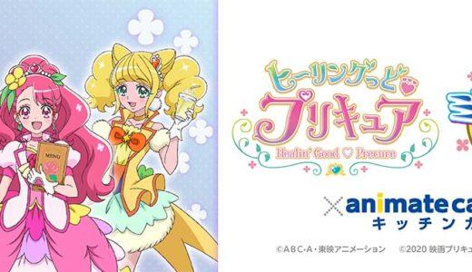 【プリキュア】アニメイトカフェ キッチンカーコラボ