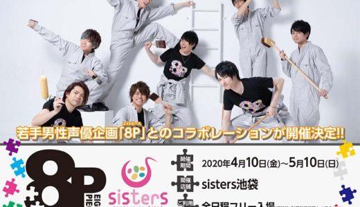 【8P(エイトピース)】アニメイトカフェsisters池袋コラボ【2020/4/10~2020/5/10】 ※延期