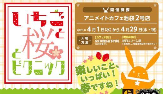 【ツキノ芸能プロダクション】アニメイトカフェ池袋2号店コラボ【2020/4/1~4/29】