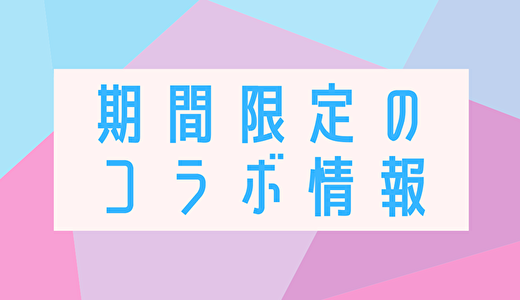 【吸血鬼すぐ死ぬ】アニメイトカフェコラボカフェスタンドHareza池袋【2021/9/29~2021/11/1】